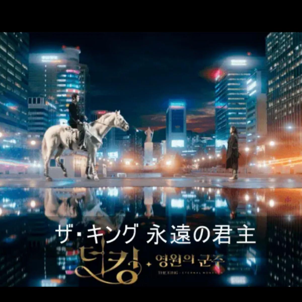 ☆韓国ドラマ☆『ザ・キング』 Blu-ray  全話 クリアケース入り