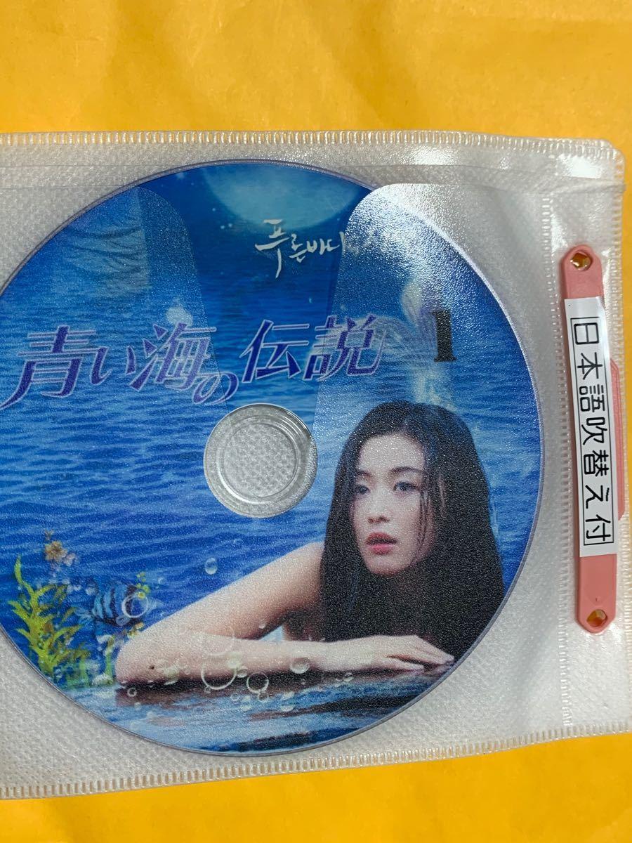 ★韓国ドラマ★『青い海の伝説』 日本語吹替付き  DVD  全話!!