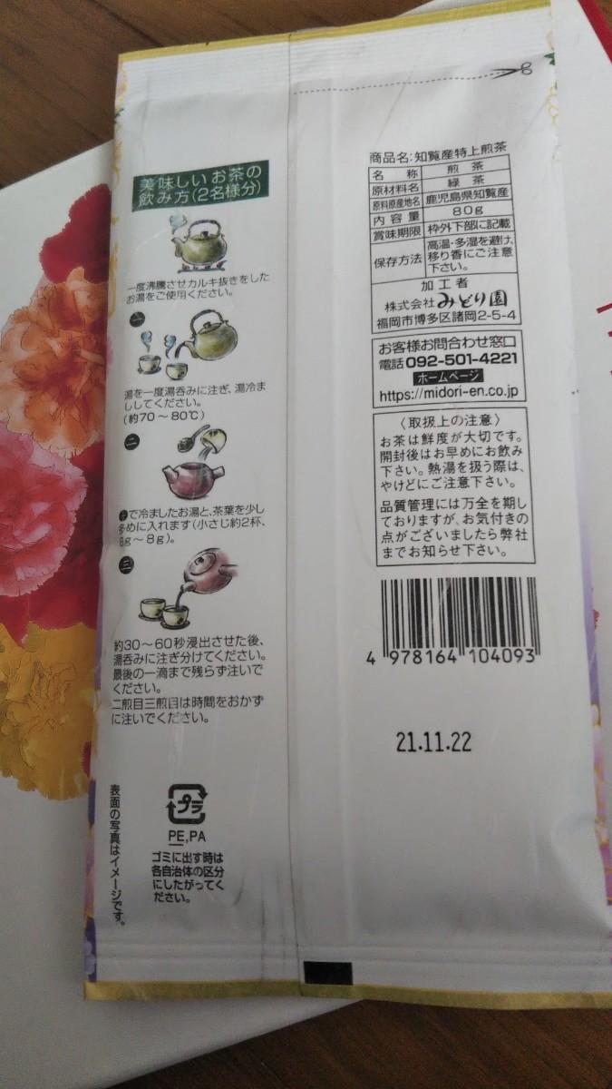 緑茶 煎茶 80g×3袋 鹿児島県知覧産