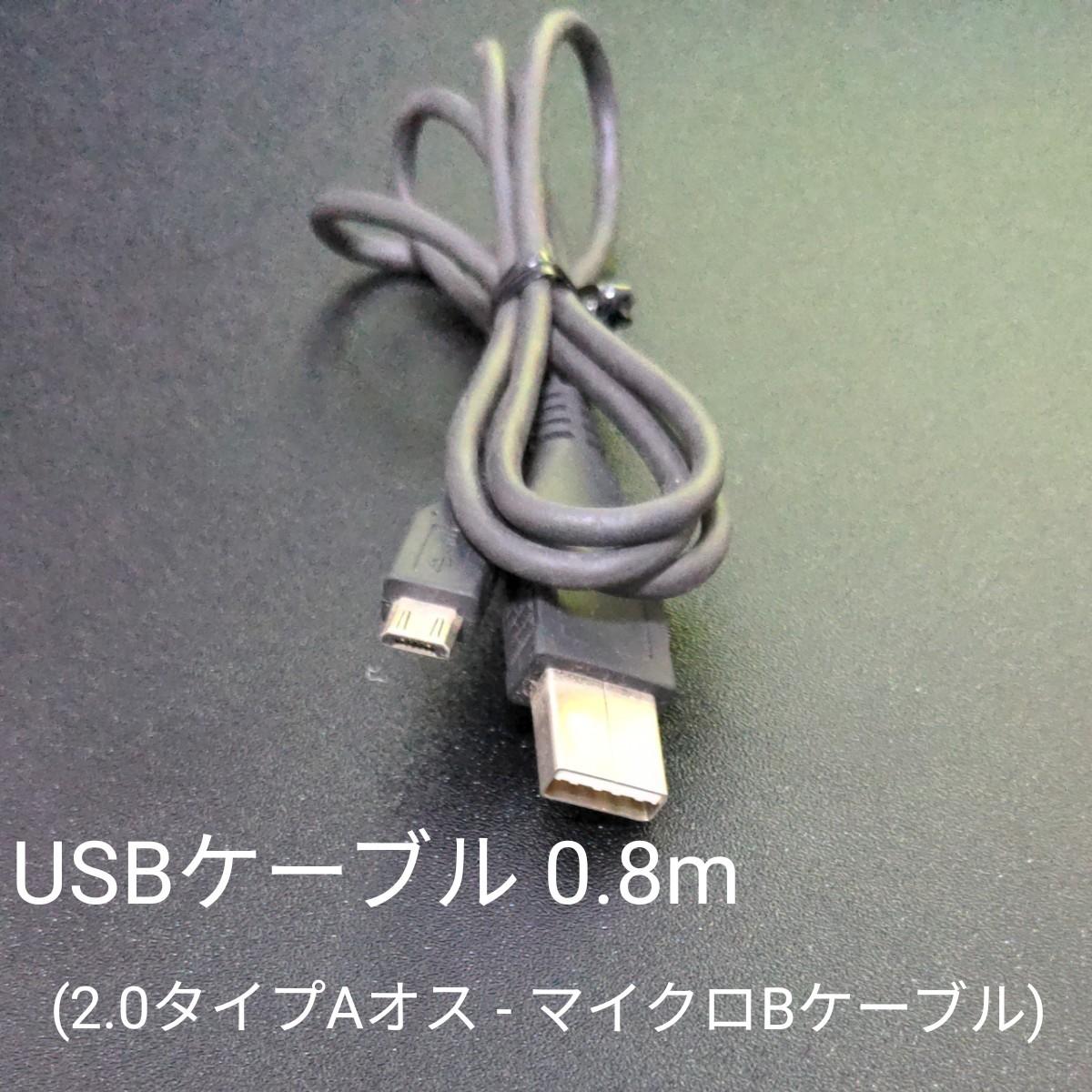 USBケーブル 0.8m (2.0タイプAオス - マイクロBケーブル)