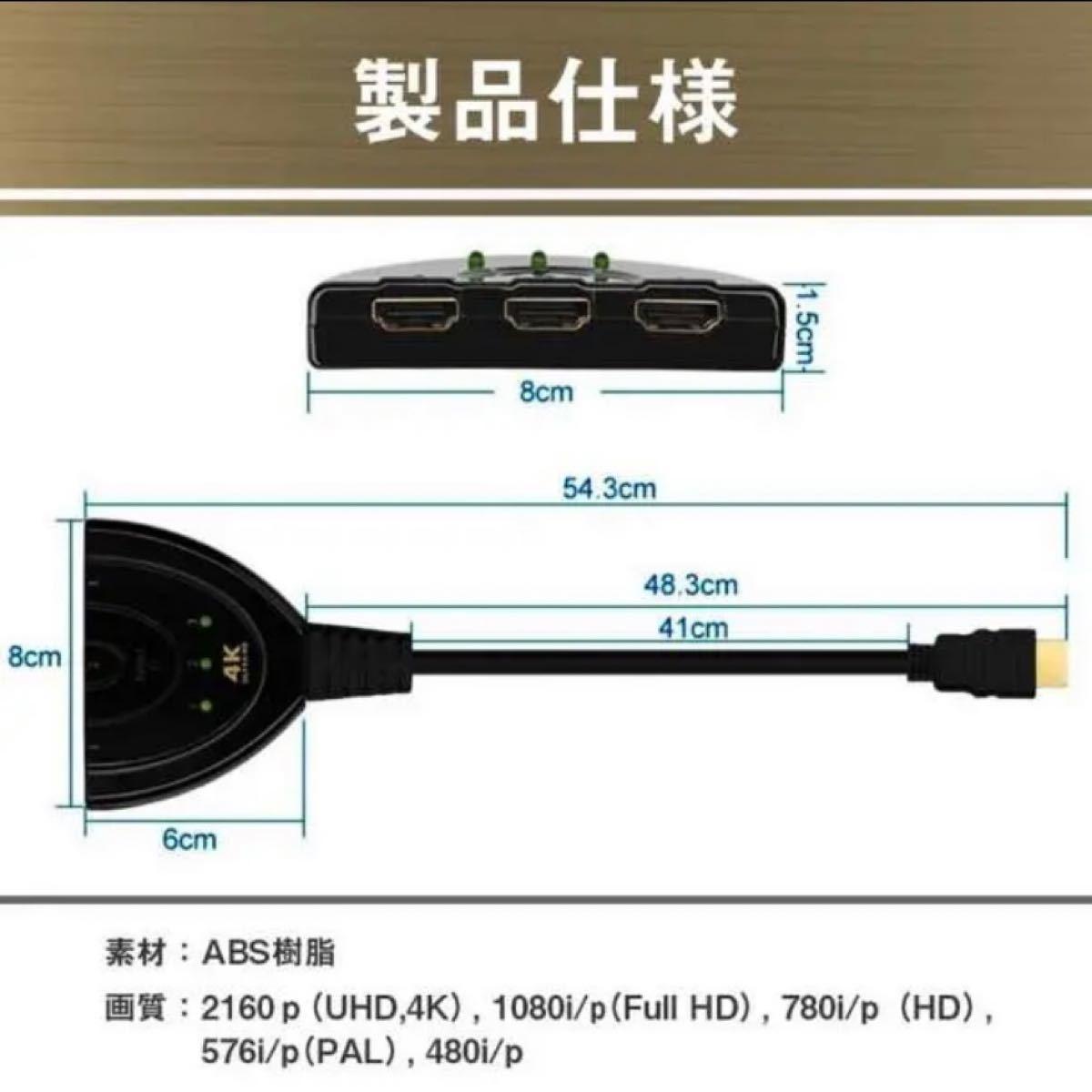 1.5m HDMI セレクター 切替器 分配器 3入力1出力 ゲーム ケーブル