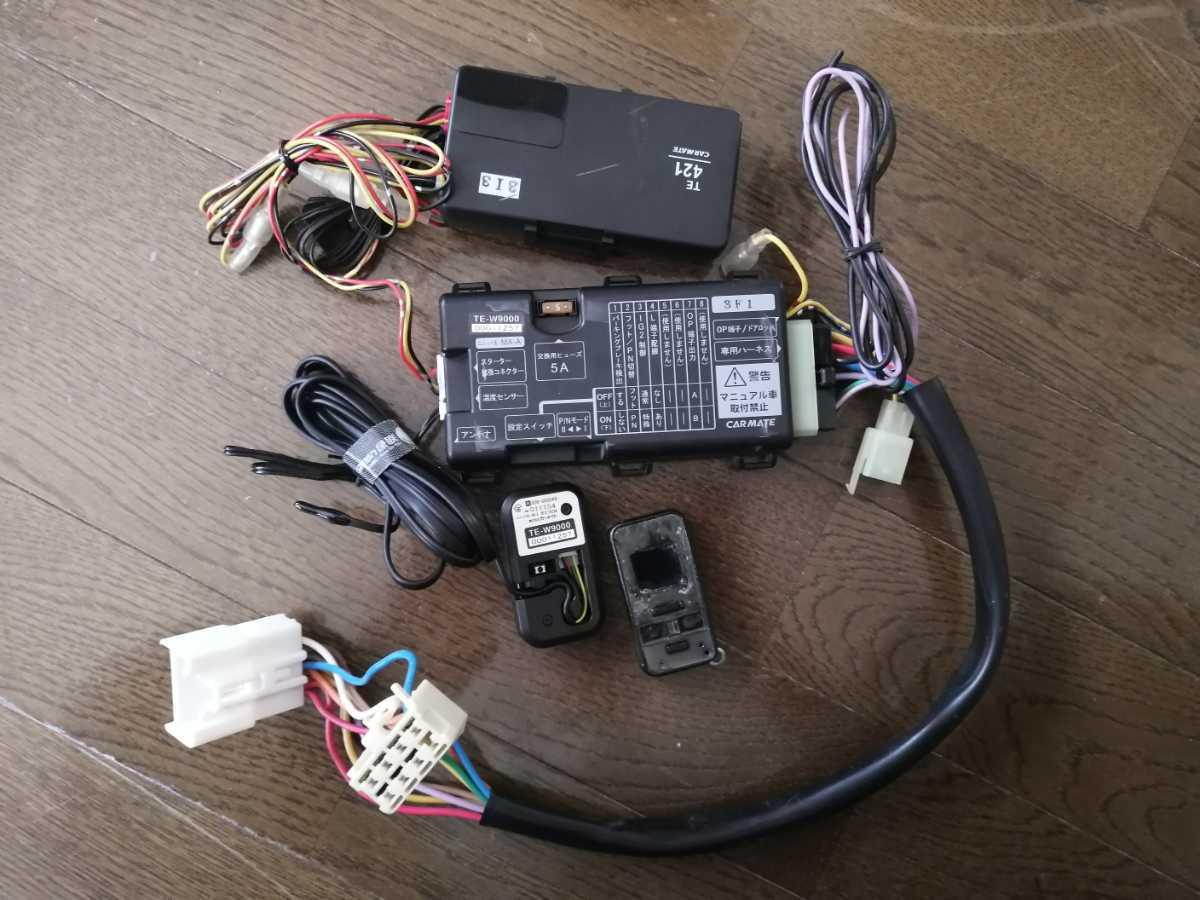 カーメイト エンジンスターター TE-W9000+イモビユニットTE421+スバル車用ハーネスセット 本体のみリモコン難有_画像1
