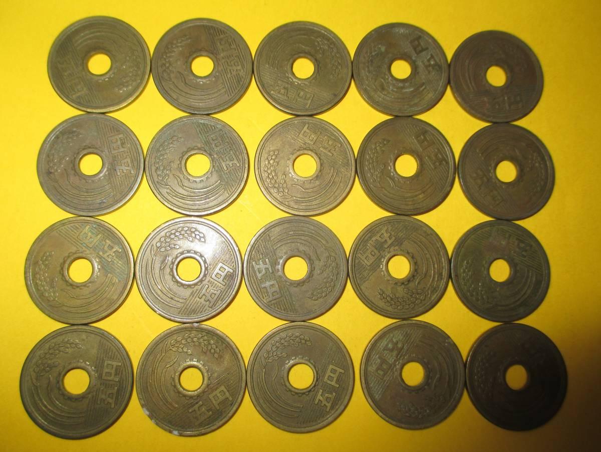 ☆5円黄銅貨《昭和38年》 20枚  普通品+-_画像1