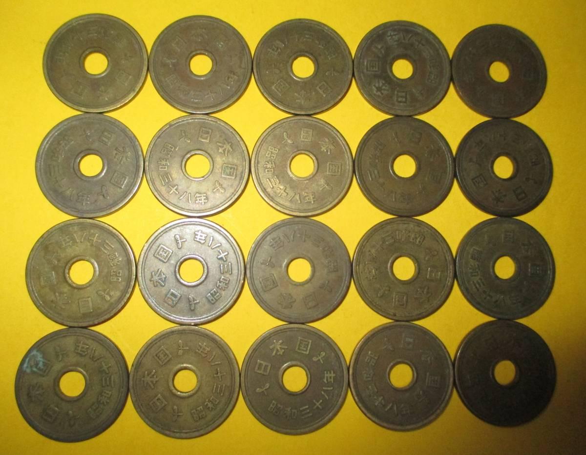 ☆5円黄銅貨《昭和38年》 20枚  普通品+-_画像2