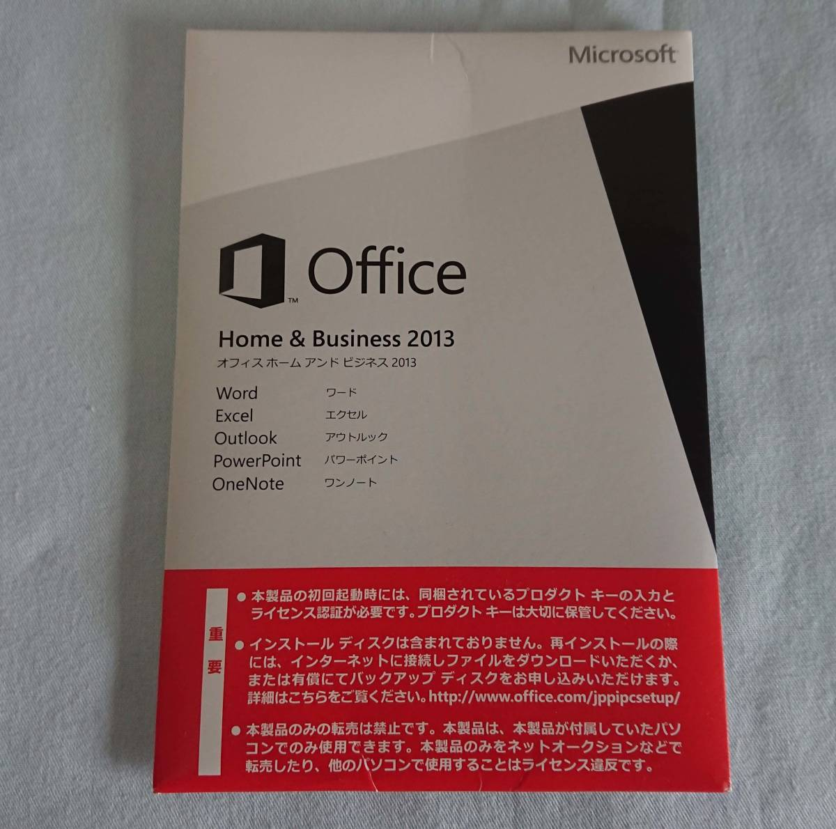 ●Microsoft マイクロソフト Office Home and Business 2013/オフィスアンドビジネス●