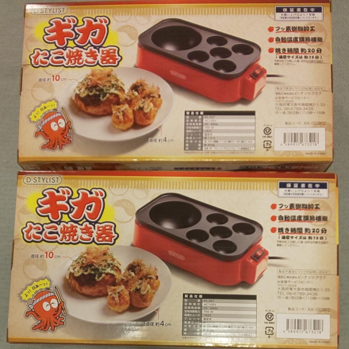 新品 2箱セット メガたこ焼き器 たこ焼き器