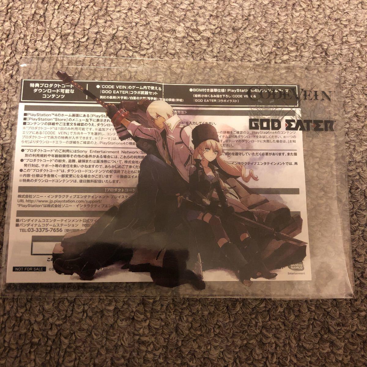 【PS4】 CODE VEIN ブラッドサーストエディション 予約特典付き 新品未開封 PS4