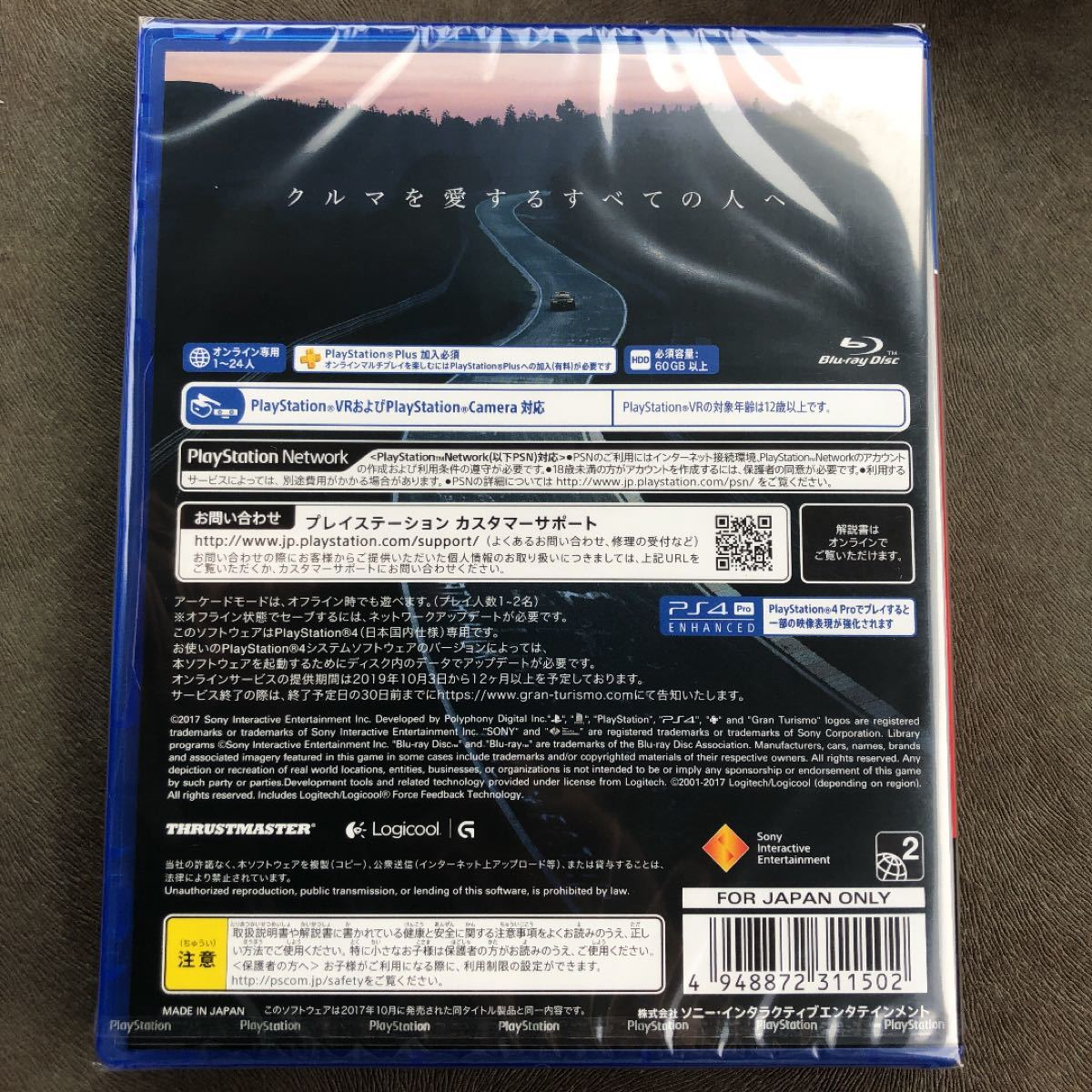 【PS4】 グランツーリスモSPORT [PlayStation Hits] 新品未開封 PS4