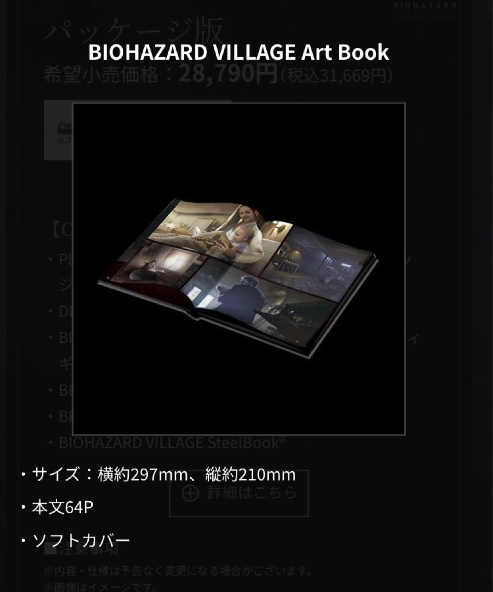 PS4 BIOHAZARD VILLAGE [COLLECTOR'S EDITION] バイオハザード8 コレクターズエディション