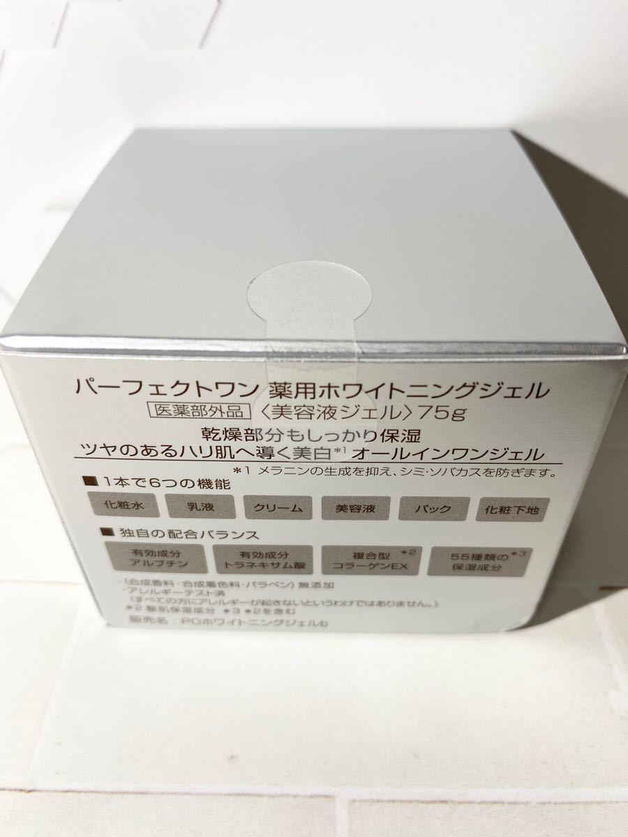 【新品未開封/24時間以内に発送】パーフェクトワン薬用ホワイトニングジェル 75g