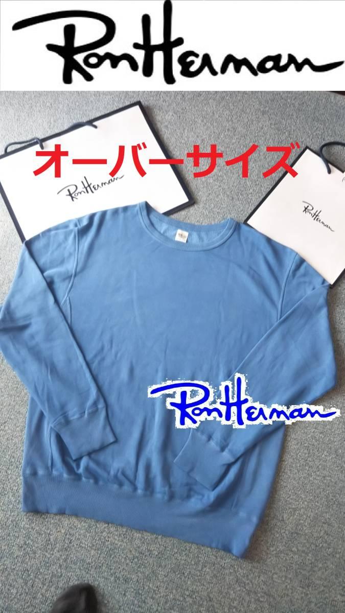 春物 ロンハーマン ヴィンテージウォッシュ加工 オーバーサイズ スウェット シャツ トレーナー プルオーバー ブルー _画像1