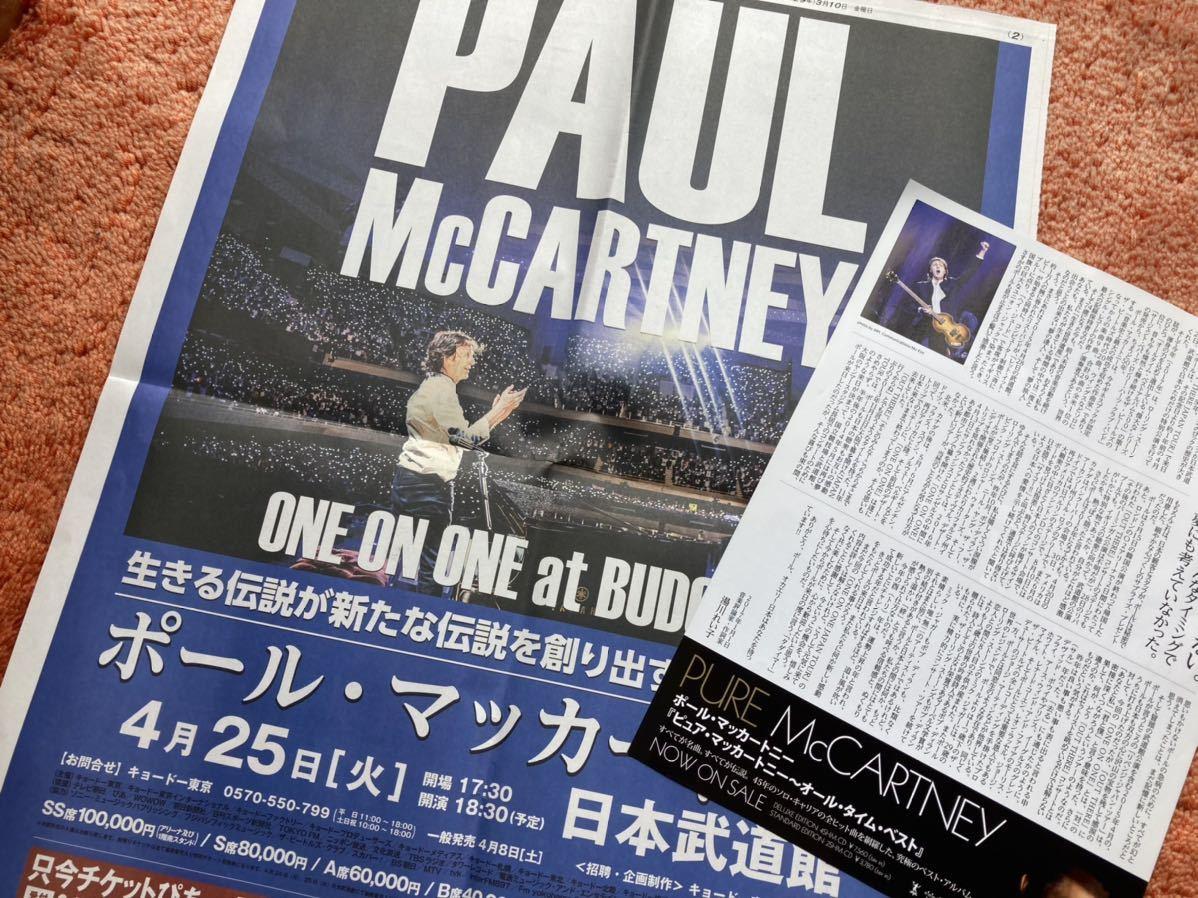ポール・マッカートニー 来日 号外 日刊スポーツ 来日フライヤー Paul McCartney ビートルズ The Beatles