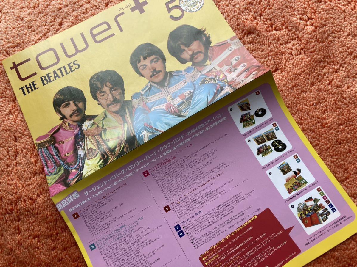 ビートルズ サージェントペパーズ 50周年デラックスエディション 記念フライヤー the Beatles