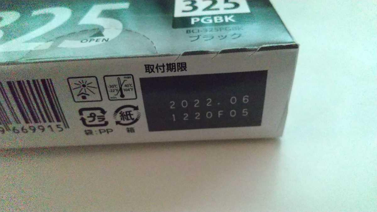 Canon キヤノン純正インクカートリッジBCI―326+325/4色 5点セット 取り付け期限内_画像4
