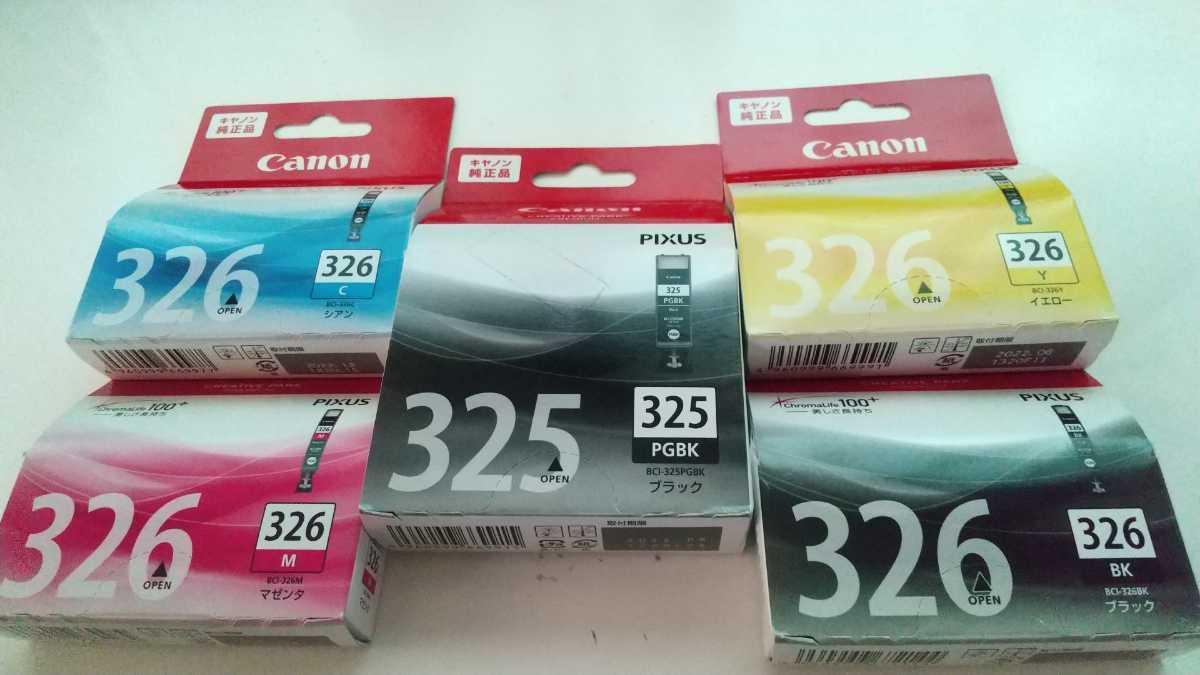 Canon キヤノン純正インクカートリッジBCI―326+325/4色 5点セット 取り付け期限内_画像1