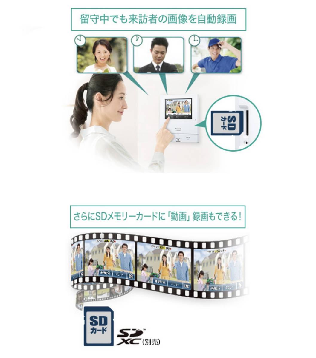 ★VL-SWH505KF★とカラーカメラ玄関子機 VL-VD561L-N Panasonic大画面テレビワイヤレスモニタースマホで来客応対可能 パナソニック_画像3