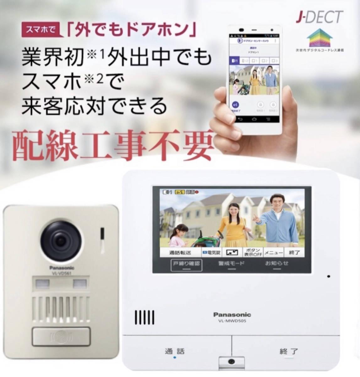 ★VL-SWH505KF★とカラーカメラ玄関子機 VL-VD561L-N Panasonic大画面テレビワイヤレスモニタースマホで来客応対可能 パナソニック_画像10