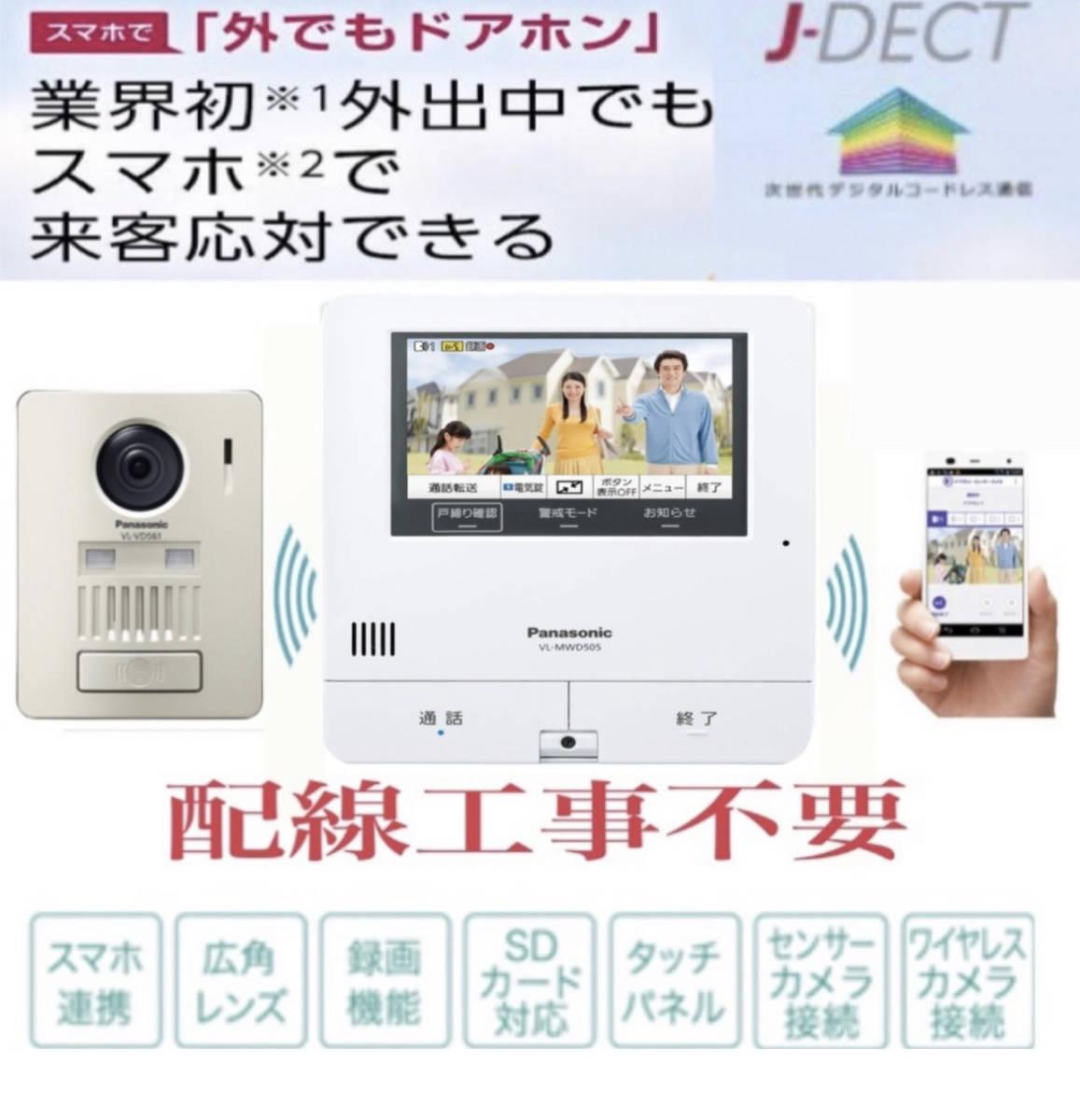 ★VL-SWH505KF★とカラーカメラ玄関子機 VL-VD561L-N Panasonic大画面テレビワイヤレスモニタースマホで来客応対可能 パナソニック_画像1