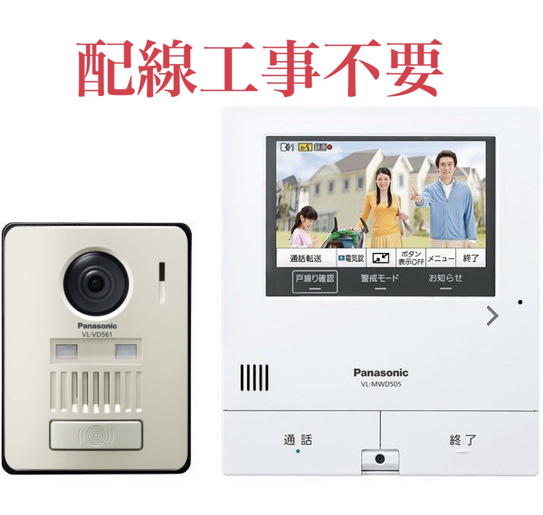 ★VL-SWH505KF★とカラーカメラ玄関子機 VL-VD561L-N Panasonic大画面テレビワイヤレスモニタースマホで来客応対可能 パナソニック_画像4