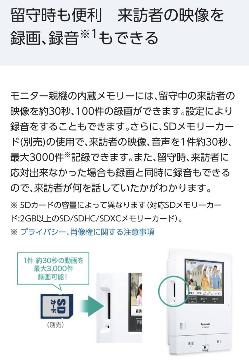 ★VL-SWH505KF★とカラーカメラ玄関子機 VL-VD561L-N Panasonic大画面テレビワイヤレスモニタースマホで来客応対可能 パナソニック_画像8