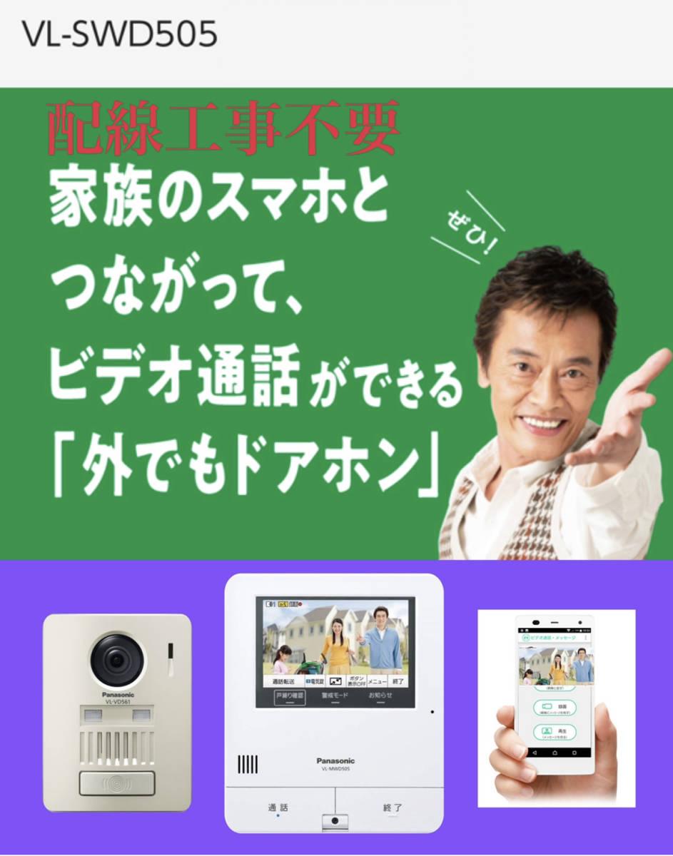 ★VL-SWH505KF★とカラーカメラ玄関子機 VL-VD561L-N Panasonic大画面テレビワイヤレスモニタースマホで来客応対可能 パナソニック_画像2