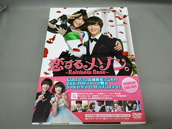 【帯付き】ドラマ 恋するメゾン~Rainbow Rose~ DVD-BOX ライブグッズの画像
