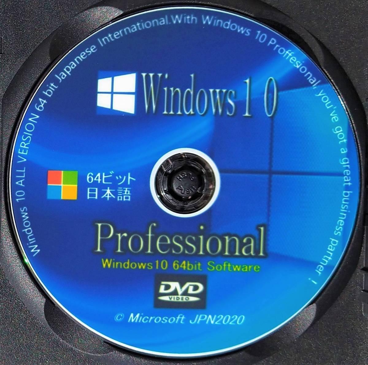 【期間限定】◎特価 Windows10 Pro 64bit又は32bit DVD、VistaやWindows7や8からWindows10へ!正規プロダクトキー付き 最新20H2版