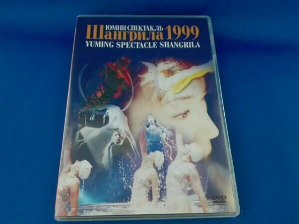 松任谷由実  YUMING SPECTACLE SHANGRILA 1999 ライブグッズの画像
