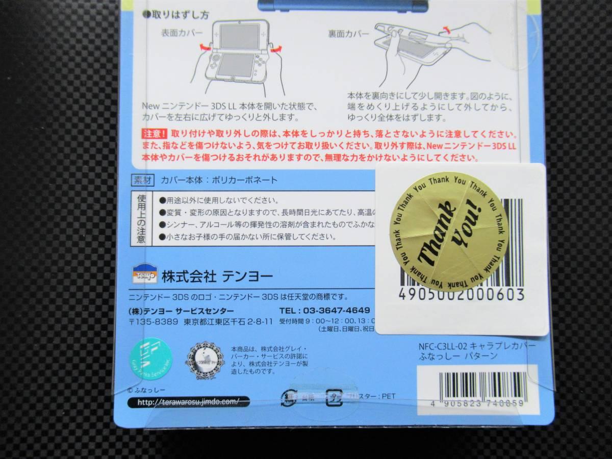 キャラプレカバー for newニンテンドー3DSLL ふなっしー パターン 送料無料 クーポン消化