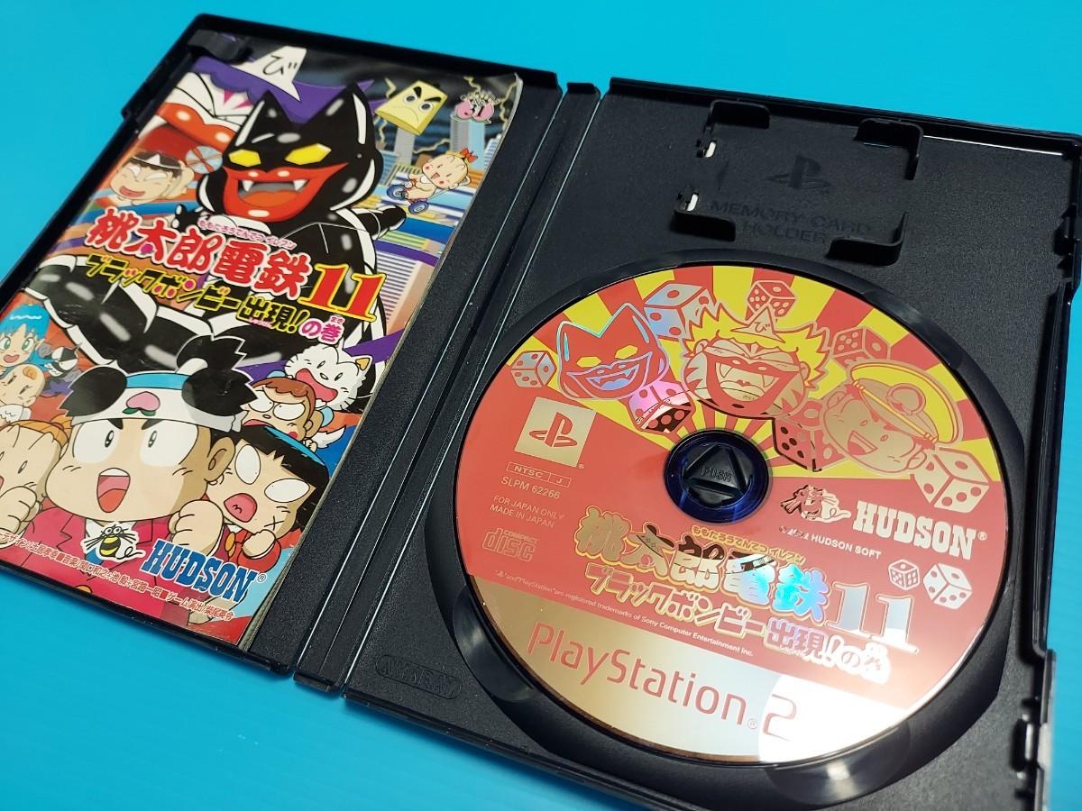 PS2 プレイステーション2ソフト  桃太郎電鉄11 & 桃太郎電鉄X(ばってん) & メモリーカード