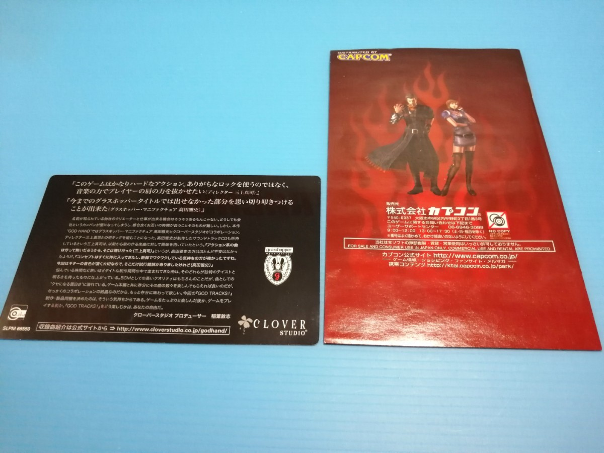PS2 プレイステーション2 ソフト ゴッドハンド GOD HAND 初期生産 特別仕様 サウンドトラック同梱版