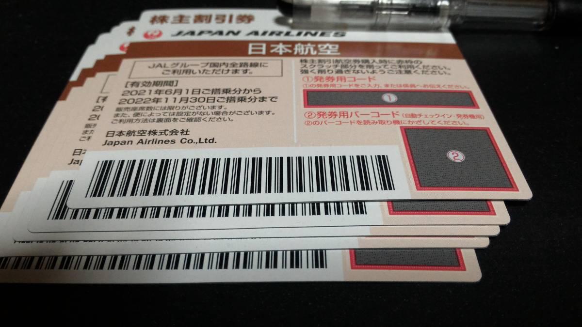 過去にトラブル一度も無し!最新 JAL 日本航空 株主優待券 株主割引券 5枚 期限2022/11/30まで有効 送料無料_画像1