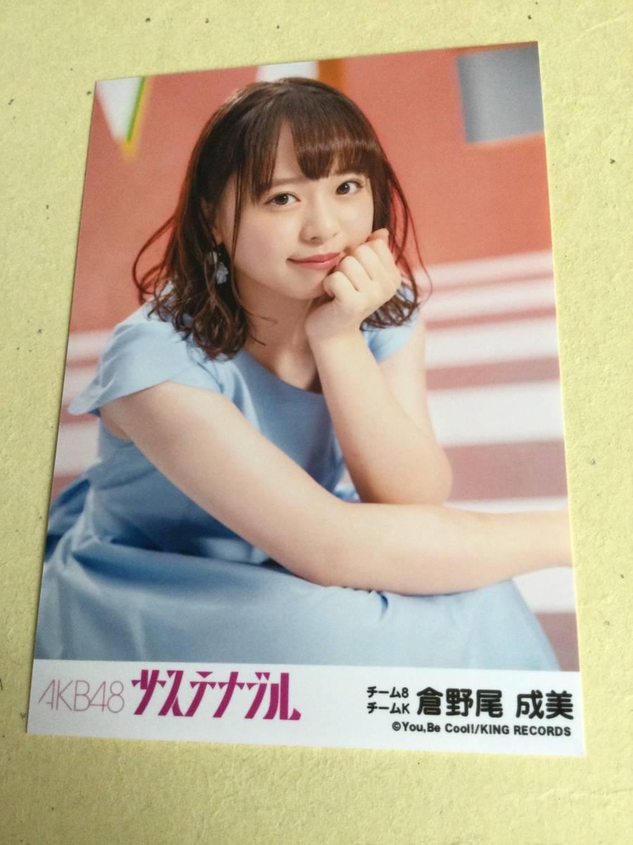 AKB48 サステナブル 劇場盤封入写真 チーム8/チームK 倉野尾 成美 他にも出品中 説明文必読_画像1