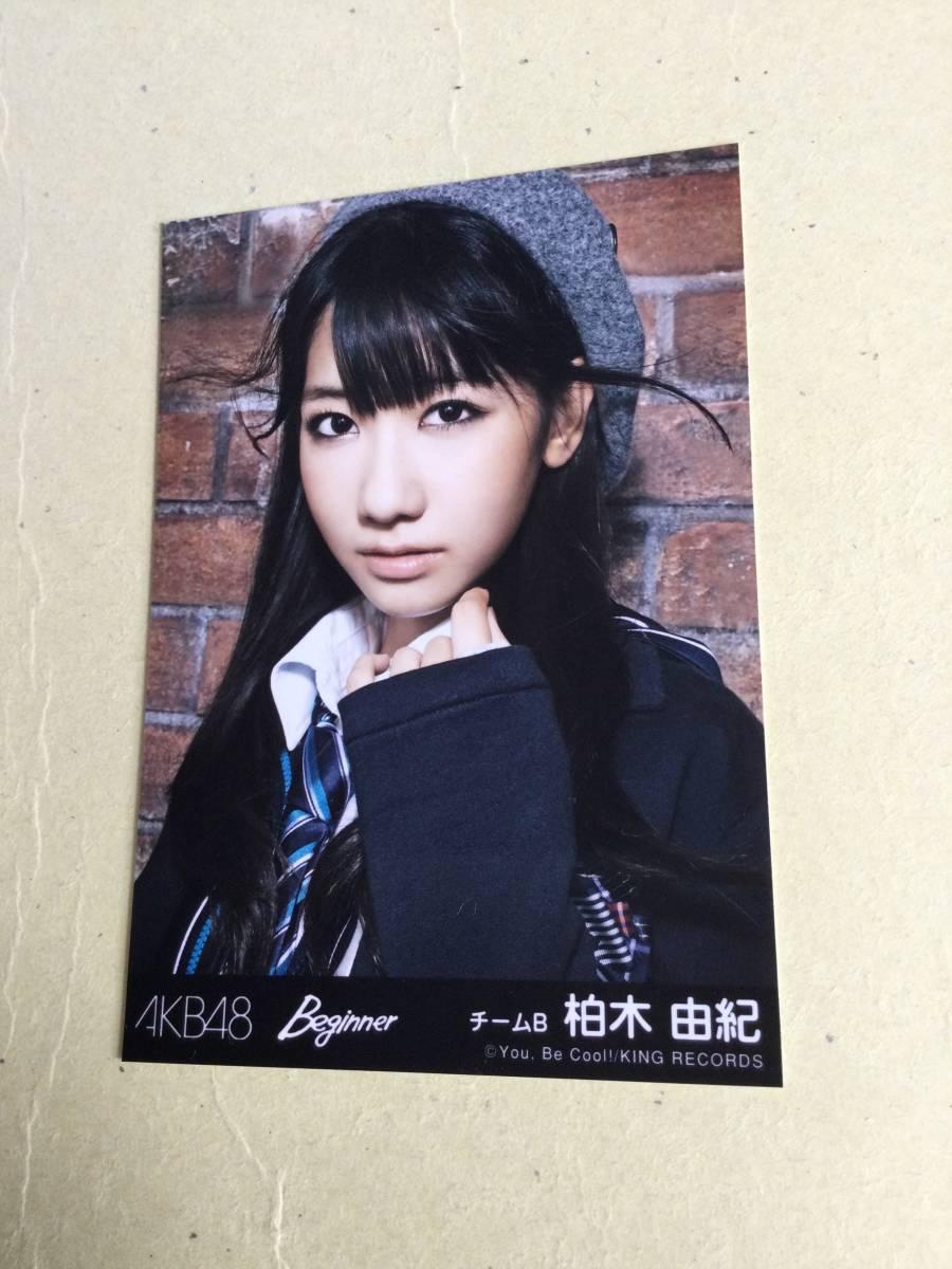 AKB48 Beginner 劇場盤封入写真 チームB 柏木 由紀 他にも出品中 説明文必読 ビギナー_画像1