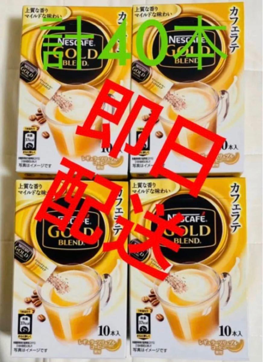 ネスレ ゴールドブレンド カフェラテ 40本