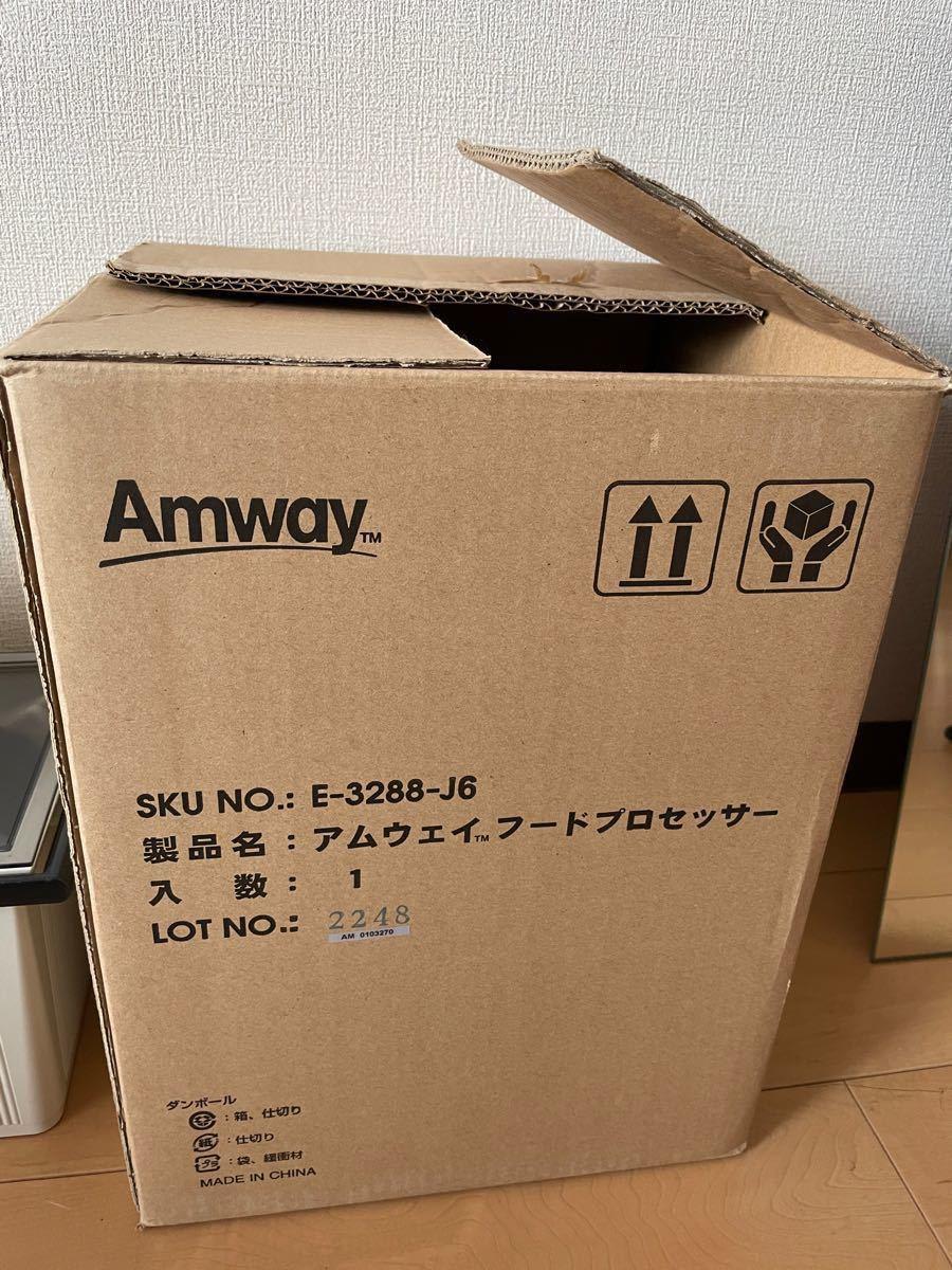 アムウェイ フードプロセッサーE-3288-J6説明書付き