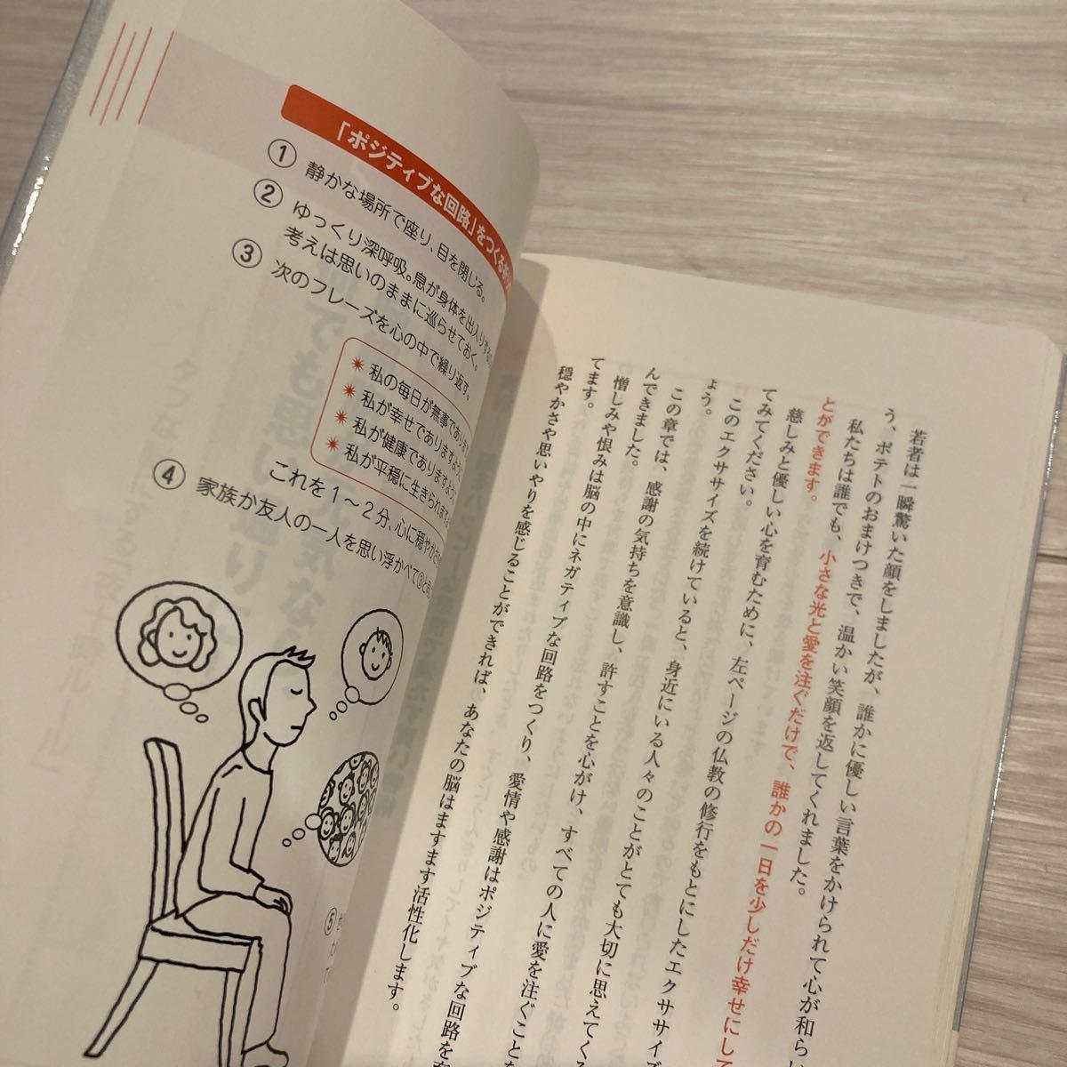 脳にいいことだけをやりなさい マーシーシャイモフ 著 茂木健一郎 訳 三笠書房