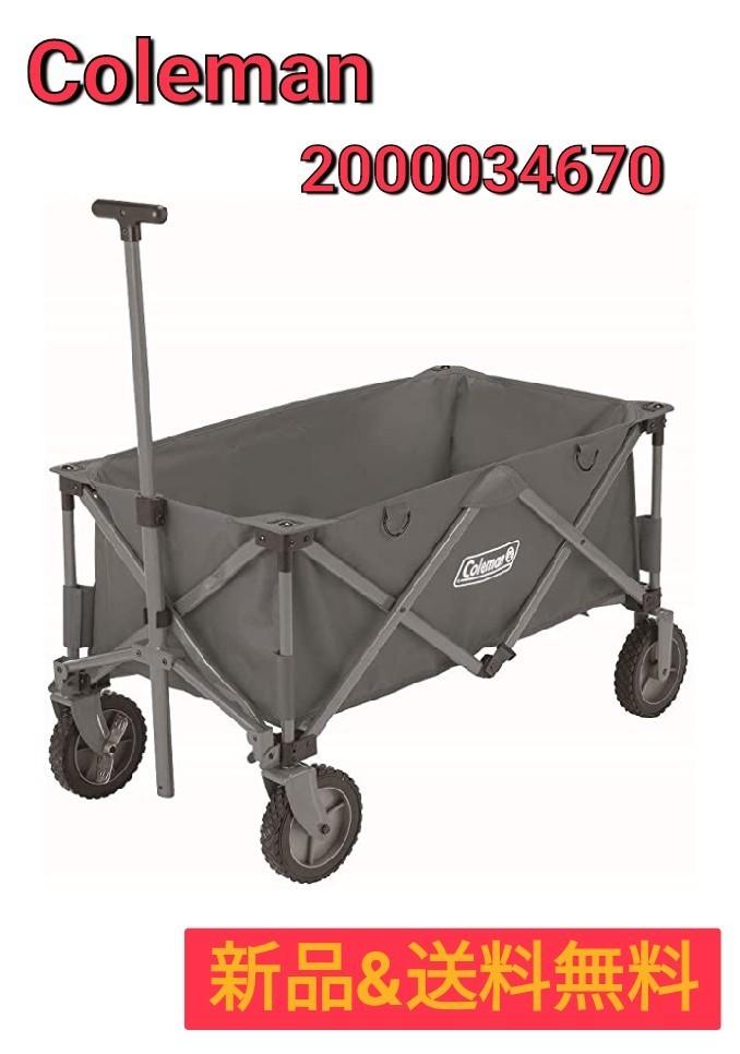 Coleman アウトドアワゴン コールマン 荷車 キャリーカート2000034670 限定色 グレー 送料無料 釣り キャンプ