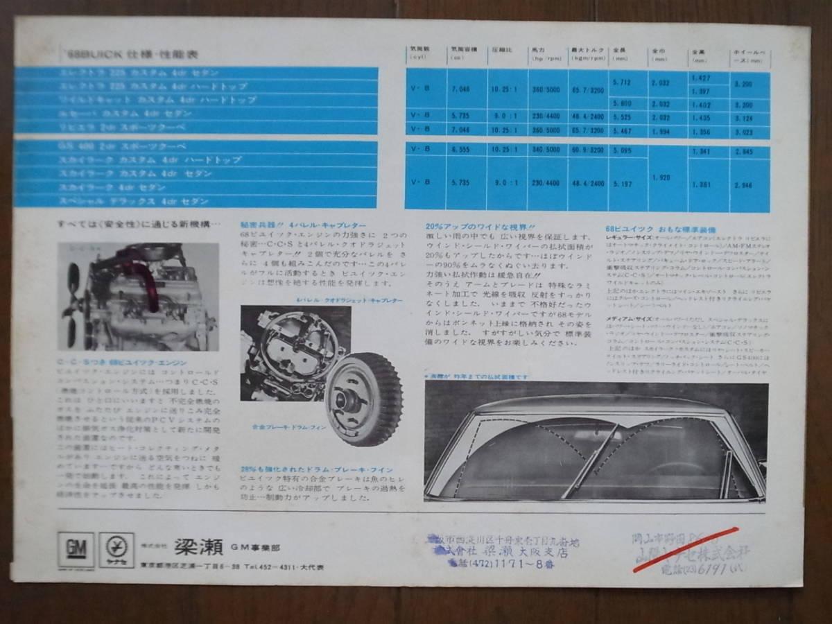★60's カタログ★ ビュイック Buick 1968_画像4