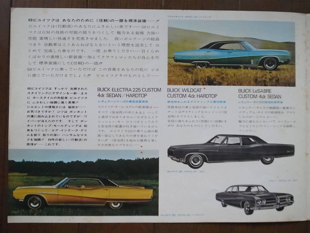 ★60's カタログ★ ビュイック Buick 1968_画像2