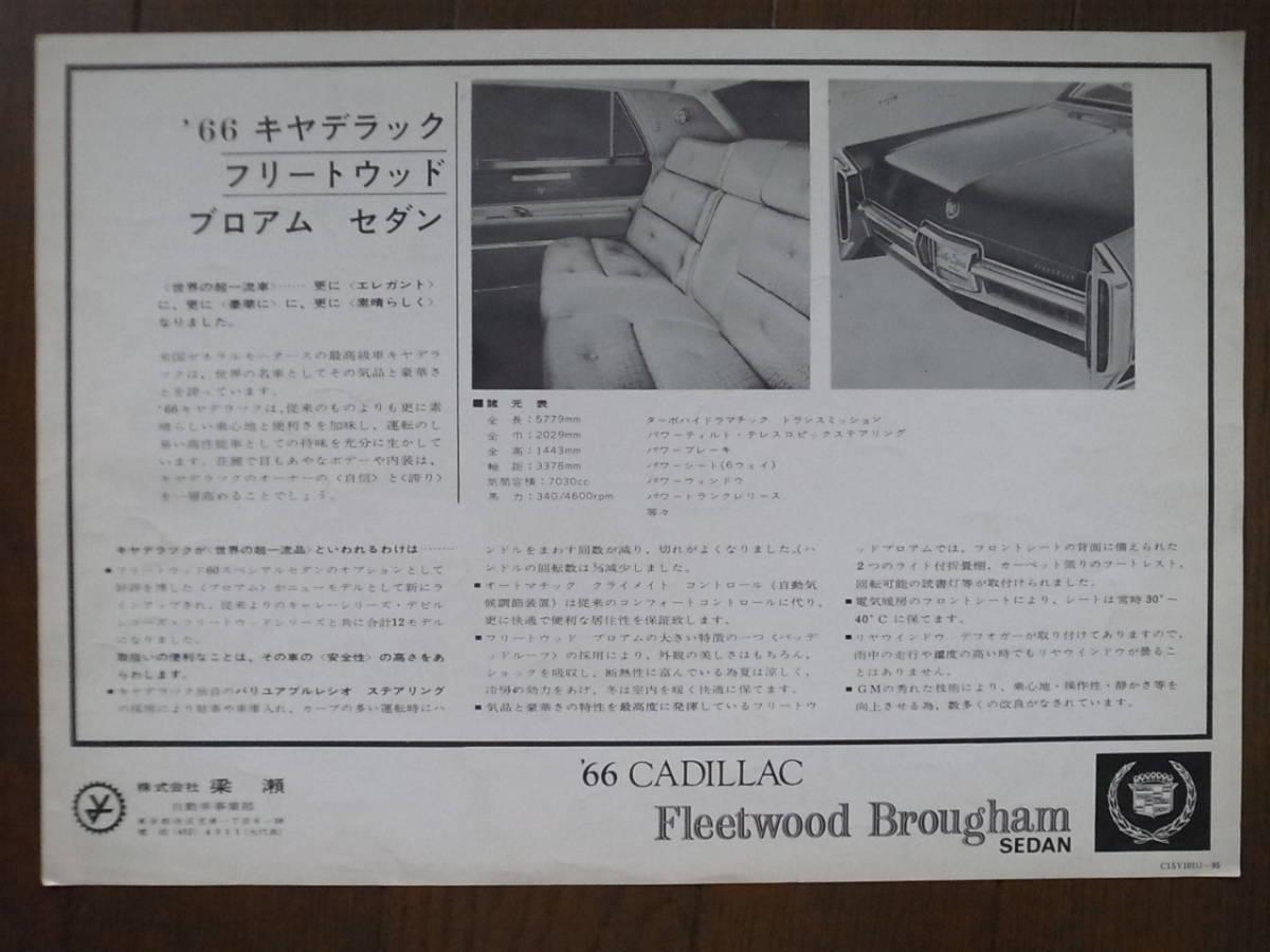 ★60's カタログ★ キャデラック Cadillac 1966_画像2