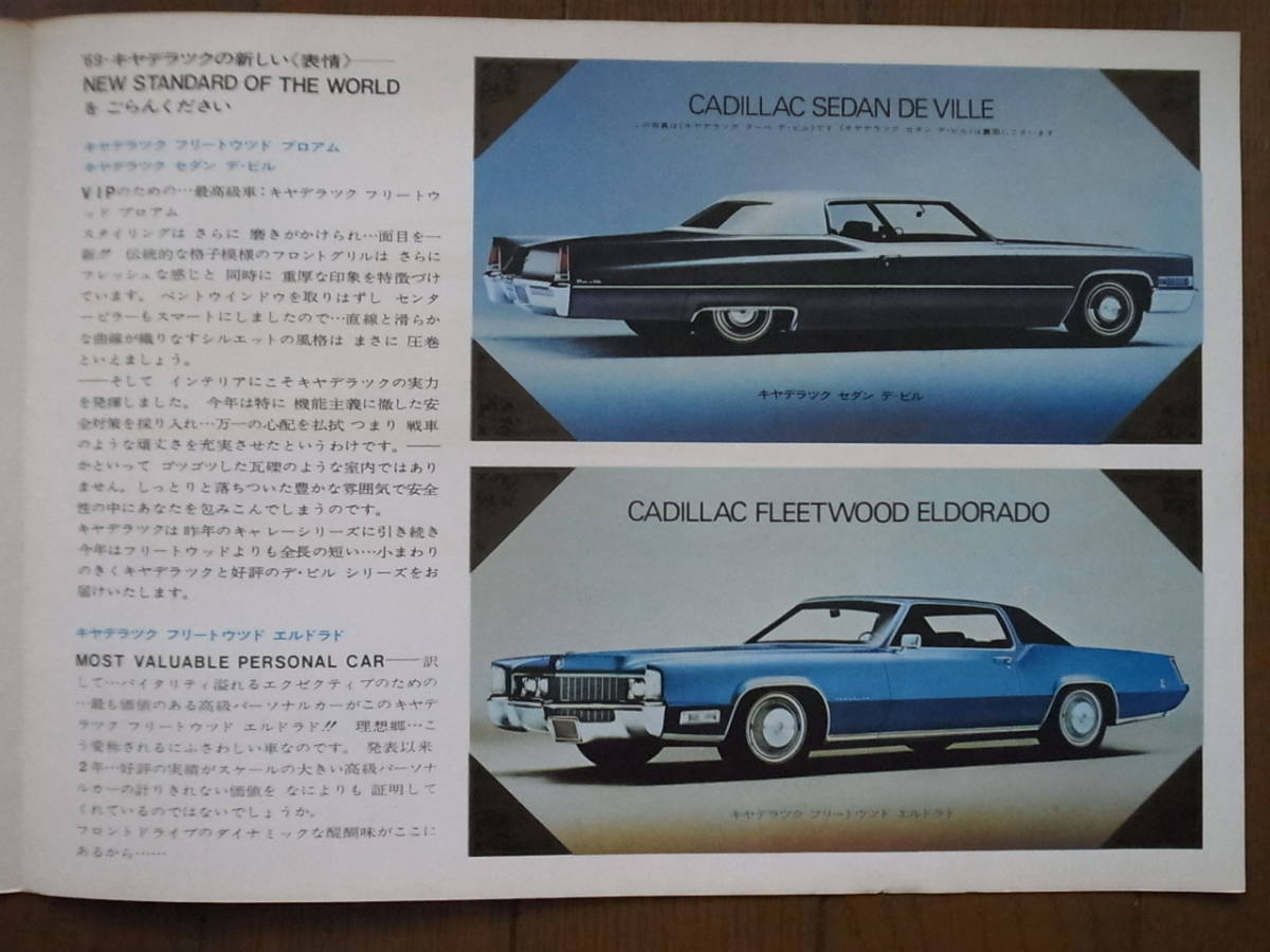 ★60's カタログ★ キャデラック Cadillac 1969_画像3
