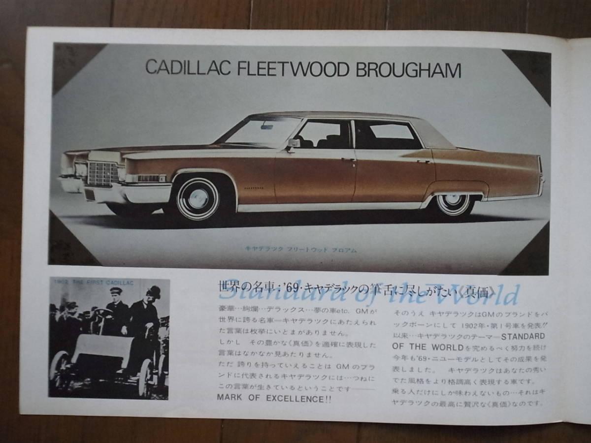 ★60's カタログ★ キャデラック Cadillac 1969_画像2