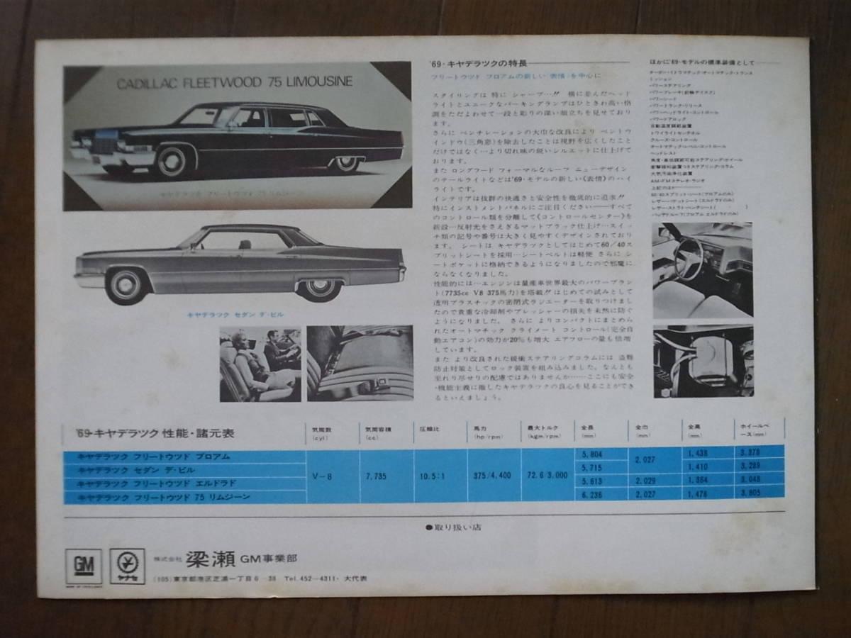 ★60's カタログ★ キャデラック Cadillac 1969_画像4