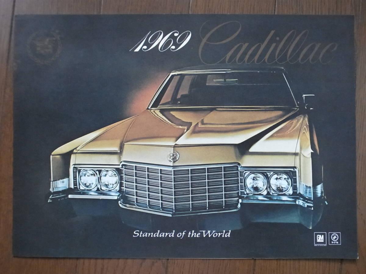 ★60's カタログ★ キャデラック Cadillac 1969_画像1