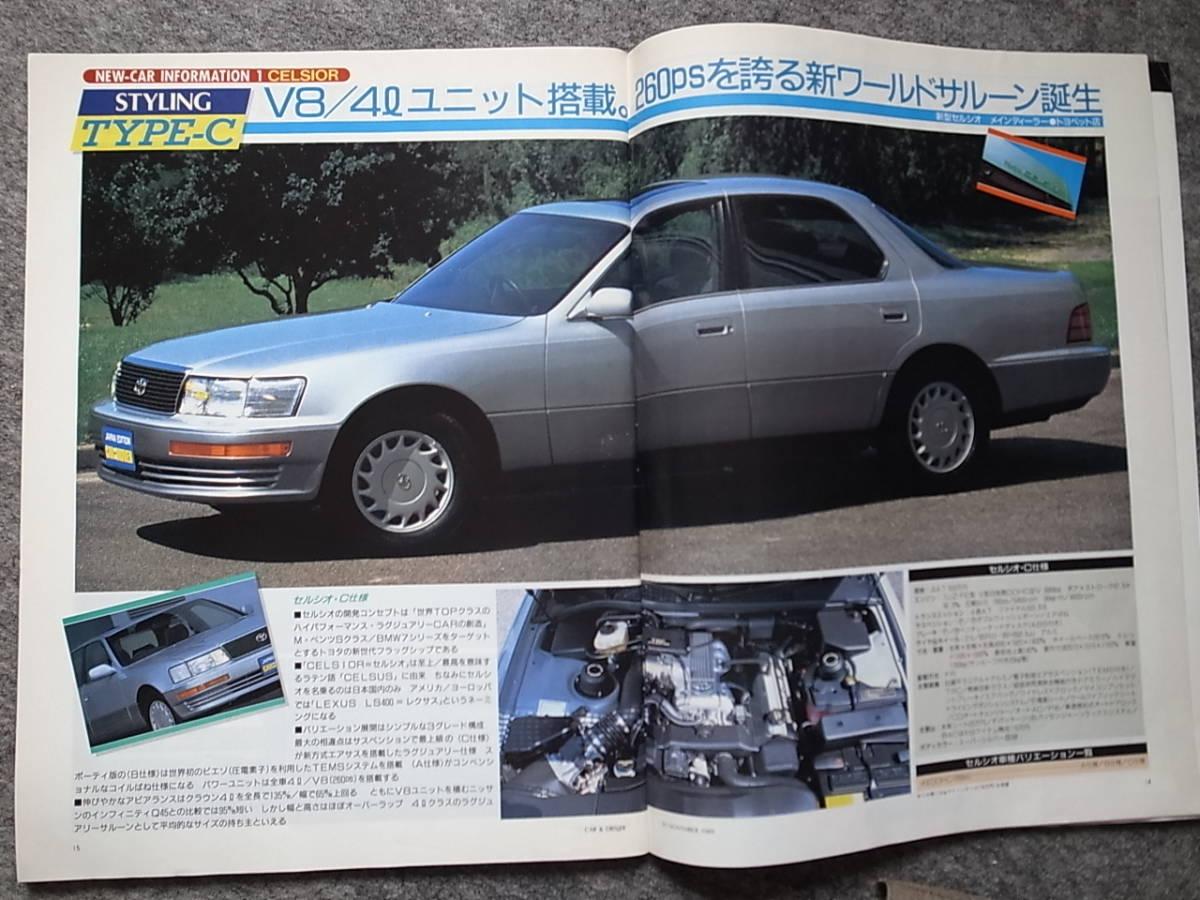 カー・アンド・ドライバー CAR and DRIVER 1986 No.21_画像3