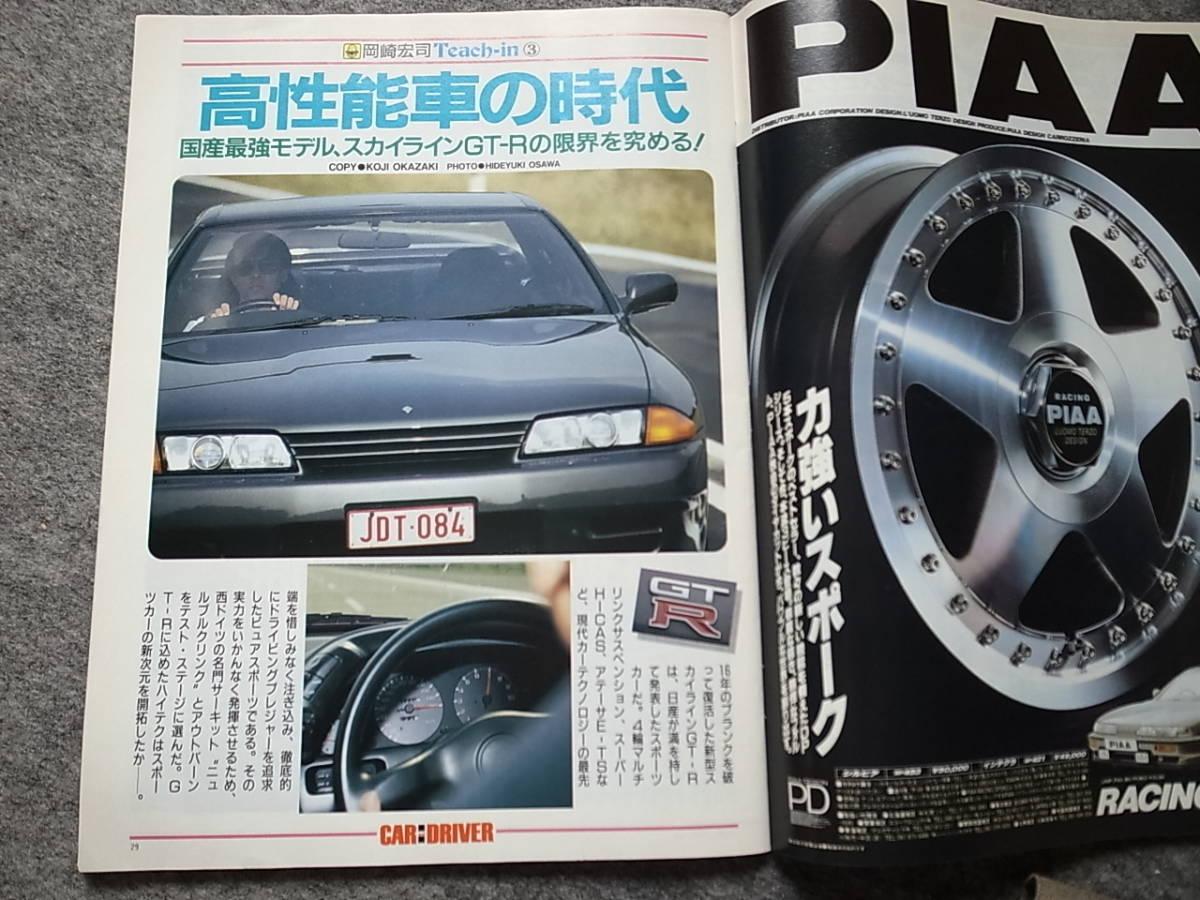カー・アンド・ドライバー CAR and DRIVER 1986 No.21_画像4