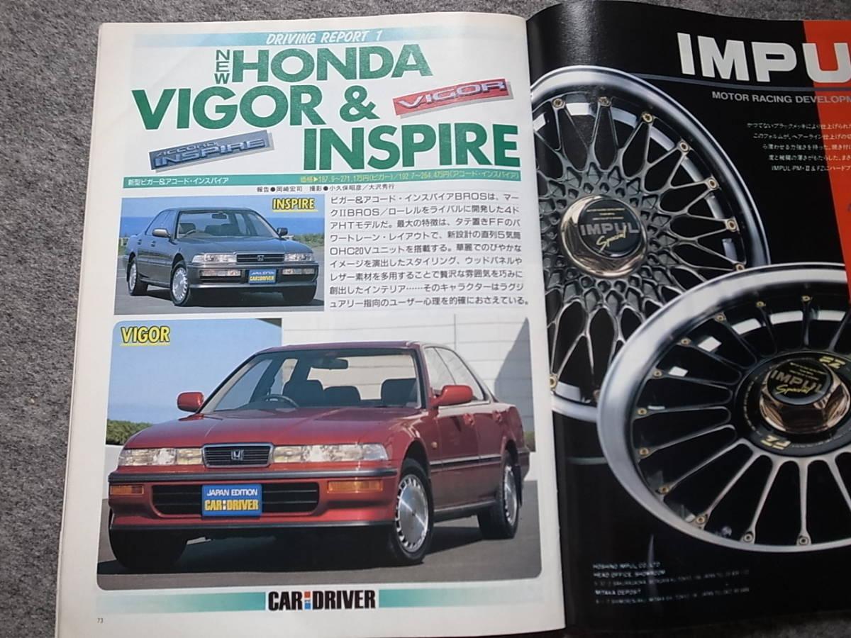 カー・アンド・ドライバー CAR and DRIVER 1986 No.21_画像7