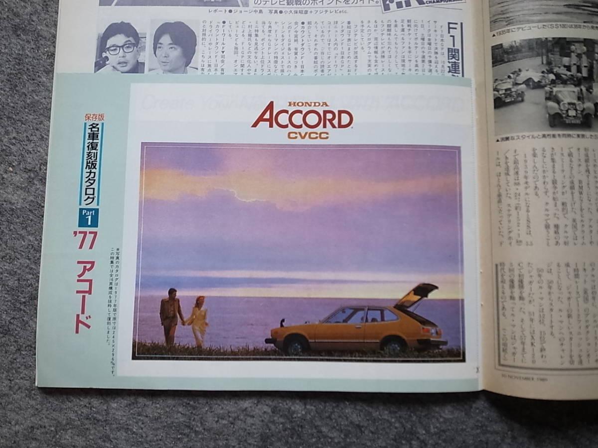 カー・アンド・ドライバー CAR and DRIVER 1986 No.21_画像5