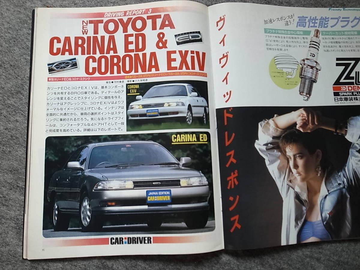 カー・アンド・ドライバー CAR and DRIVER 1986 No.21_画像8
